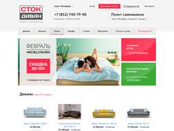 Сток Диван, Мебель от производителя, г. Санкт-Петербург